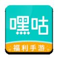 嘿咕游戏盒app下载_嘿咕游戏盒app最新版免费下载