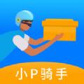 小P骑手app下载_小P骑手app最新版免费下载