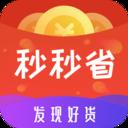 秒秒省app下载_秒秒省app最新版免费下载