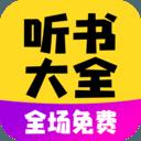 免费听书大全小说阅读器app下载_免费听书大全小说阅读器app最新版免费下载