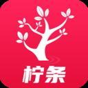 柠条app下载_柠条app最新版免费下载