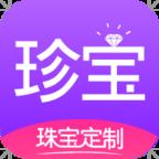 珍宝app下载_珍宝app最新版免费下载