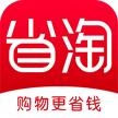 省淘app下载_省淘app最新版免费下载