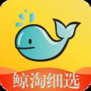鲸淘细选app下载_鲸淘细选app最新版免费下载