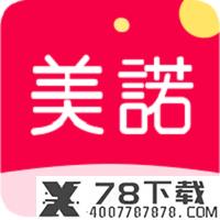 美诺app下载_美诺app最新版免费下载