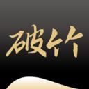 破竹app下载_破竹app最新版免费下载