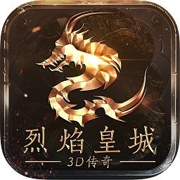 烈焰皇城手游九游版app下载_烈焰皇城手游九游版app最新版免费下载