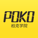 POKO学院app下载_POKO学院app最新版免费下载