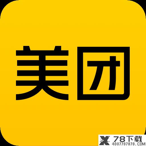 美团拼好饭app下载_美团拼好饭app最新版免费下载