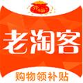 老淘客app下载_老淘客app最新版免费下载