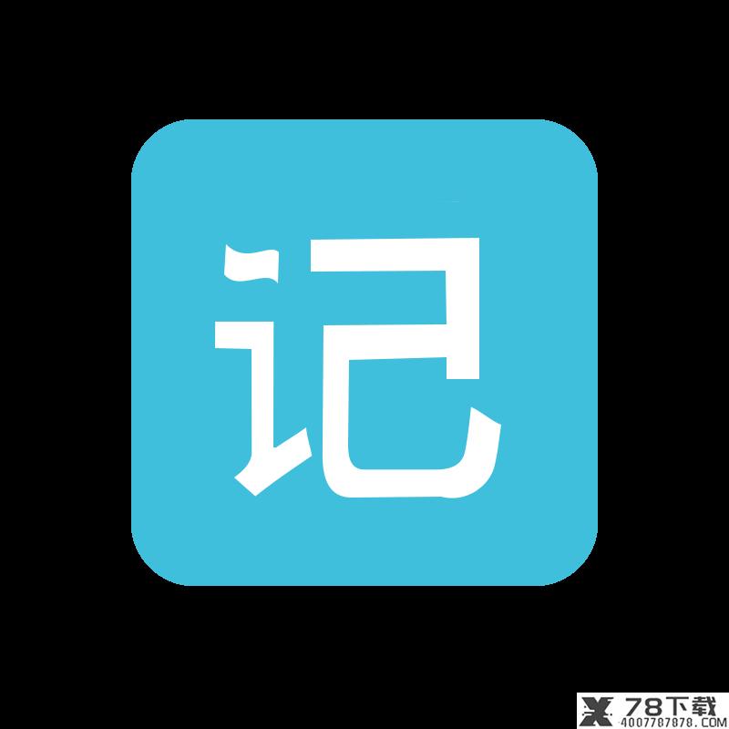 用心记app下载_用心记app最新版免费下载