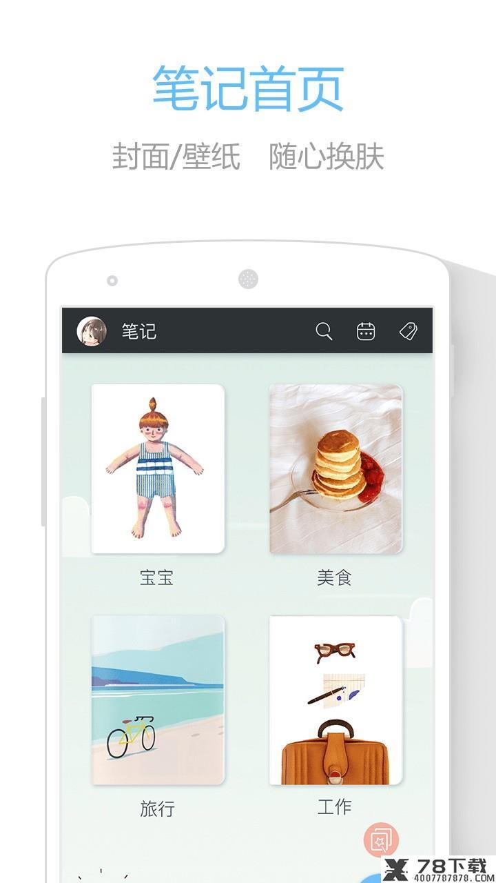 生活印记app下载_生活印记app最新版免费下载