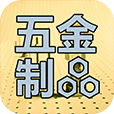 五金制品交易平台app下载_五金制品交易平台app最新版免费下载