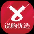 说购优选app下载_说购优选app最新版免费下载