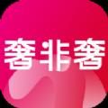 奢非奢全球购app下载_奢非奢全球购app最新版免费下载