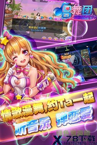 4399唱舞团手游app下载_4399唱舞团手游app最新版免费下载