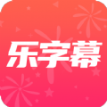 乐字幕app下载_乐字幕app最新版免费下载