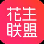 花生联盟app下载_花生联盟app最新版免费下载