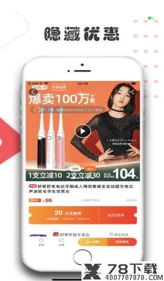 淘惠券app下载_淘惠券app最新版免费下载