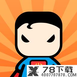 口袋超人app下载_口袋超人app最新版免费下载
