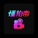 懂拍帝app下载_懂拍帝app最新版免费下载