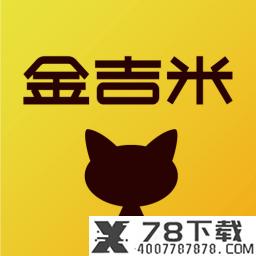 金吉米app下载_金吉米app最新版免费下载