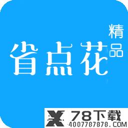 省点花海蜜精品app下载_省点花海蜜精品app最新版免费下载