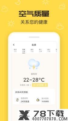 叮叮天气app下载_叮叮天气app最新版免费下载