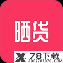 晒货app下载_晒货app最新版免费下载
