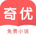 奇优免费小说app下载_奇优免费小说app最新版免费下载