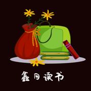 鑫月读书app下载_鑫月读书app最新版免费下载