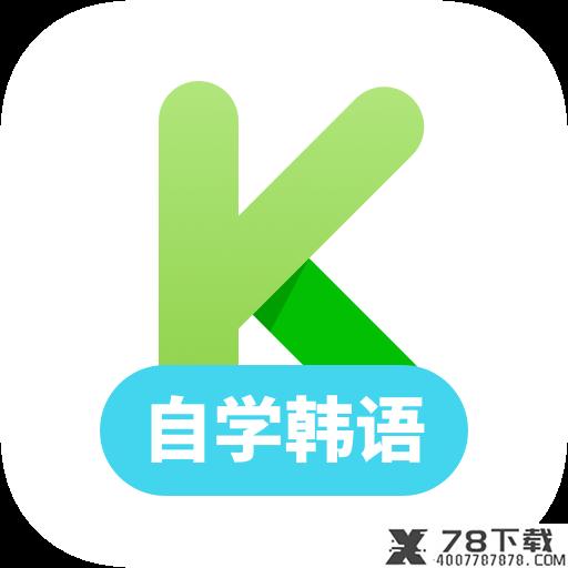 韩语自学app下载_韩语自学app最新版免费下载