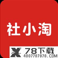 社小淘app下载_社小淘app最新版免费下载