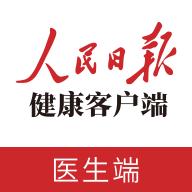 人民医生网app下载_人民医生网app最新版免费下载