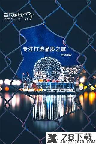 壹玖旅游app下载_壹玖旅游app最新版免费下载