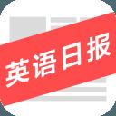 英语日报app下载_英语日报app最新版免费下载