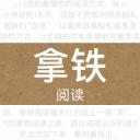 拿铁阅读app下载_拿铁阅读app最新版免费下载