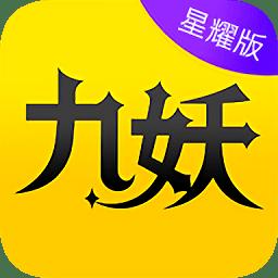 九妖手游平台appapp下载_九妖手游平台appapp最新版免费下载