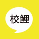 校鲤app下载_校鲤app最新版免费下载