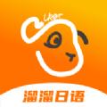 溜溜日语app下载_溜溜日语app最新版免费下载