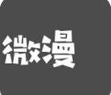 微漫app下载_微漫app最新版免费下载