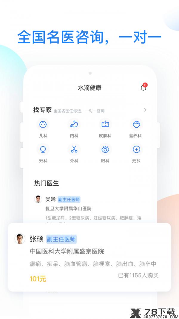 水滴健康app下载_水滴健康app最新版免费下载