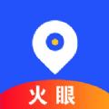 火眼app下载_火眼app最新版免费下载