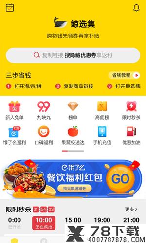 鲸选集app下载_鲸选集app最新版免费下载
