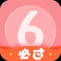 英语六级君app下载_英语六级君app最新版免费下载