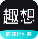 趣想app下载_趣想app最新版免费下载