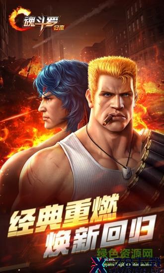 魂斗罗归来4399游戏app下载_魂斗罗归来4399游戏app最新版免费下载