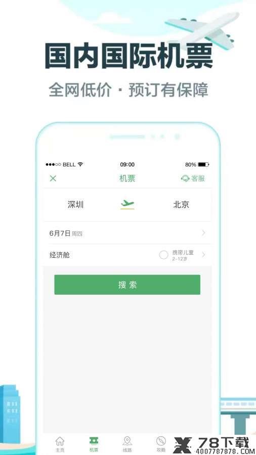 有意思旅游app下载_有意思旅游app最新版免费下载