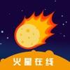 火星在线app下载_火星在线app最新版免费下载
