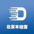北京本地宝app下载_北京本地宝app最新版免费下载
